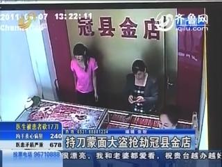 聊城:持刀蒙面大盗抢劫冠县金店