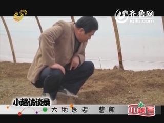小超访谈录:大地医者曹凯