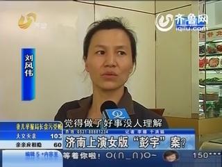 """济南上演女版""""彭宇""""案?"""