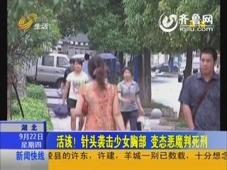 湖南:针头袭击少女胸部 变态恶魔判死刑