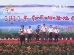 旅游资讯:泰安:东平湖湿地采摘月活动启动