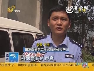 济南:傍名牌窝点 专造山寨润滑油