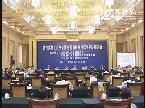 《山东省青岛前湾保税港区条例》贯彻实施座谈会召开