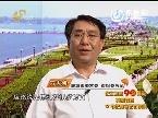 山东:加强廉政文化建设筑牢反腐防线
