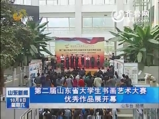第二届山东省大学生书画艺术大赛优秀作品展开幕