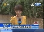 济南华达小区遭扬尘污染 负责人承诺解决问题
