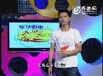 2011年10月01日《影视那点事》:张杰谢娜婚礼变成综艺Party