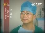淄博名医王延国 造福女性的好医生(下)