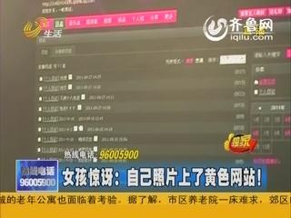 济南:女孩惊讶!自己照片上了黄色网站!