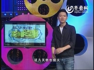 2011年9月18日《影视那点事》:王菲捧场《大武生》高晓松面予不一般