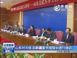 山东对30多名新疆图书馆馆长进行培训