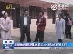 王随莲调研深化医药卫生体制改革等工作