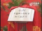 中央电视台山东记者站在济南成立