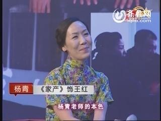 2011年10月11日《明星面对面》:《家产》首映式