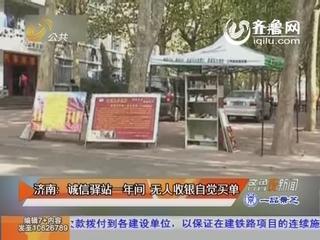 济南:诚信驿站一年间 无人收银自觉买单