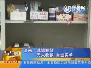 济南:诚信驿站 无人收银 自觉买单