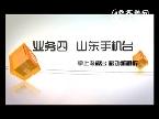 山东手机台宣传片