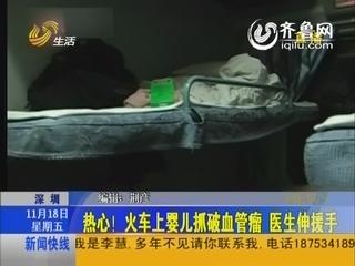 南昌:火车上婴儿抓破血管瘤 医生伸援手