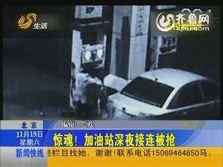 北京:惊魂!加油站深夜接连被抢