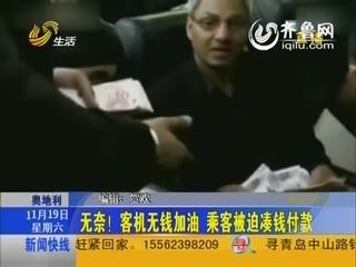 奥地利:客机无钱加油 乘客被迫凑钱付款