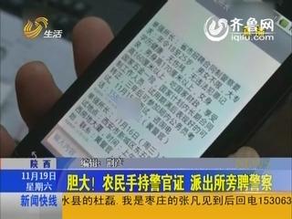西安:农民手持警官证 派出所旁聘警察