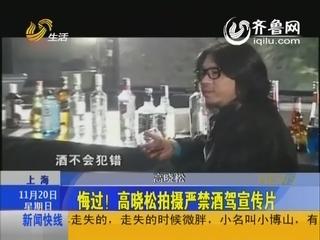 悔过!高晓松拍摄严禁酒驾宣传片