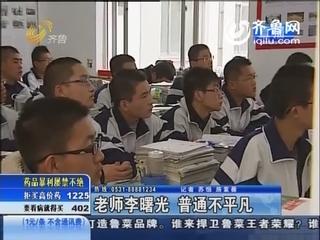 癌症老师李曙光 讲台抒写不平凡人生