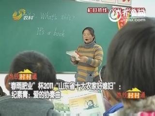 """""""春雨肥业""""杯2011""""山东省十大农家好媳妇"""":纪素青:爱的协奏曲"""