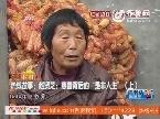 """热线故事:赵贤芝:慈善背后的""""是非人生""""(上)"""