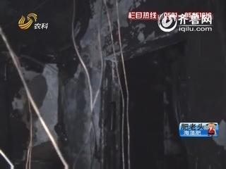拍客发现:济南一出租屋着火 六十户居民家中断电