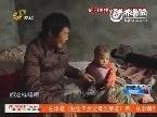 """热线故事:赵贤芝:慈善背后的""""是非人生""""(下)"""