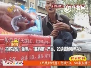 """拍客发现:淄博:""""高科技""""产品 20块钱畅看电视?"""