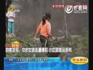 拍客发现:12岁女孩连遭侵犯 小女孩命运多舛