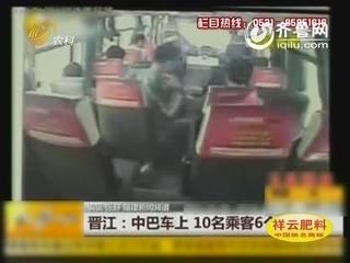拍客发现:晋江:中巴车上10名乘客6个贼