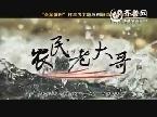 """""""金龙盛世""""杯三农主题原创歌曲作品展播——《农民老大哥》"""