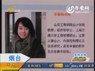 烟台:女子照片遭盗用 莫名被当