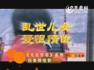 《悬疑剧场》:实力派帅哥美女演绎《儿女传奇》系列百集微电影