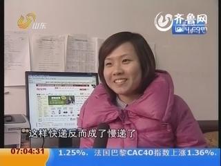 记者调查:快递业务缺乏行业规范 顾客维权难