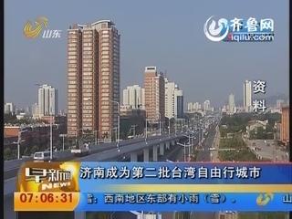 济南成为第二批台湾自由行城市