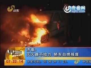 济南:灭火器不给力 轿车自燃报废