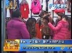 烟台:节日临近 警方支招防盗窃