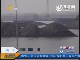 济宁:煤场突然被淹 上百万损失谁来承担
