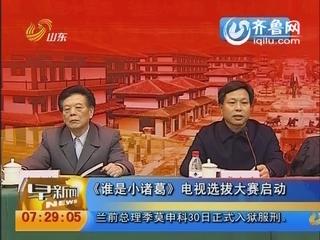 《谁是小诸葛》电视选拔大赛启动