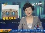 郭美美事件调查结果出炉 红十字会决定撤销商红会