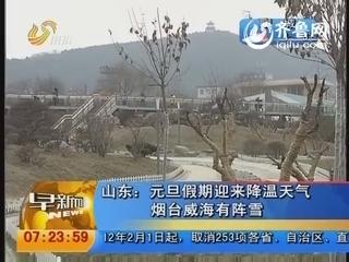 山东:元旦假期迎来降温天气 烟台威海有阵雪