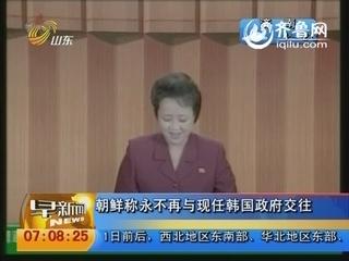 朝鲜称永不与现任韩国政府交往