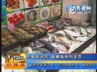 吃鱼有讲究 鱼鳞鱼刺别丢弃