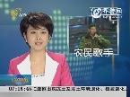"""""""大衣哥""""朱之文有望现身央视春晚"""