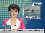伊朗:霍尔木兹海峡阅兵军演