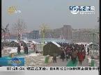 泰安:元旦假期 泰山旅游淡季不淡
